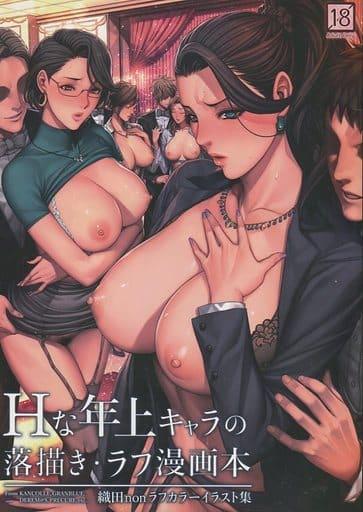 Hな年上キャラの落描き・ラフ漫画本 / 妄想コロッセオ