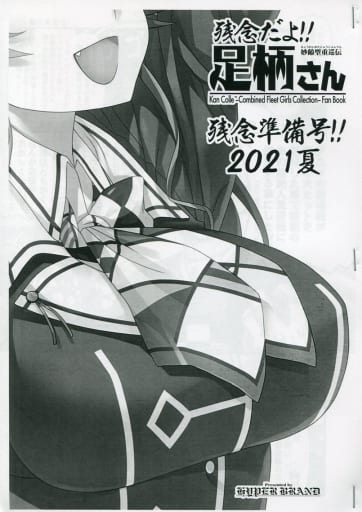 [Preparation Number] Myoin-Type Heavy 巡伝 I'm sorry, Mr. Ashigara! 2021 Summer