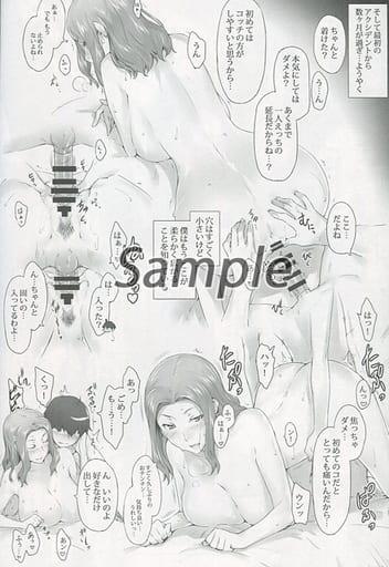 橘さん家ノ男性事情 -まとめ版- / MTSP