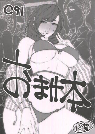 C91 おまけ本 / 妄想コロッセオ