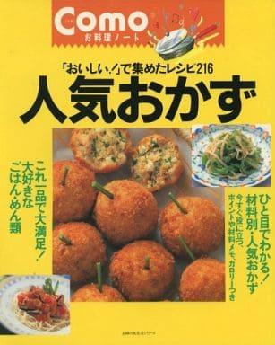"""食譜收集與""""美味!""""216流行的配菜"""
