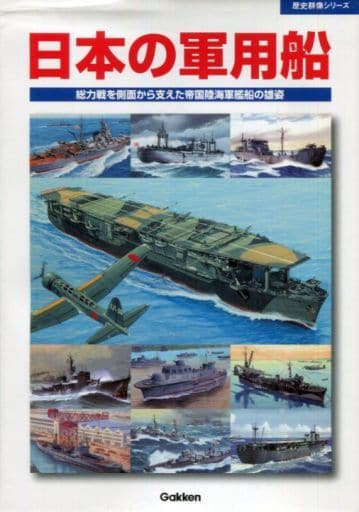 Japanese Military Ships