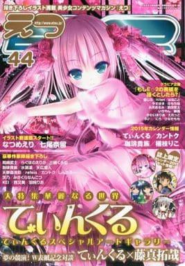 E☆2 2014年12月号 vol.44 えつ