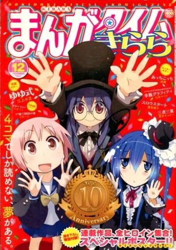 With Appendix) Manga Time Kirara December 2013
