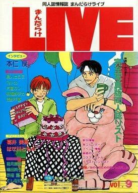 全都是男人 LIVE vol.9