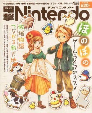 Dengeki Nintendo April 2014
