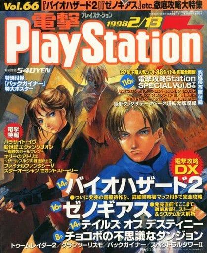 付録無)電撃PlayStation 1998年2月13日号 vol.66