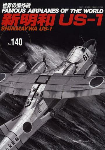 Shin-Maywa US-1