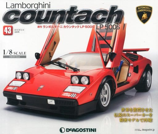 With Appendix) Lambo Rugini Countach LP500S National Edition 43