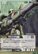 U-213 [C] : ザクII(デル機)