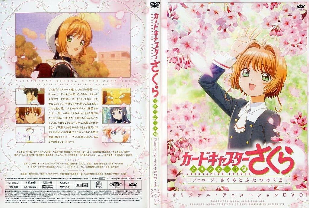 Cardcaptor Sakura Clear Card - Prologue - Sakura and 2 Bears Original Animation DVD