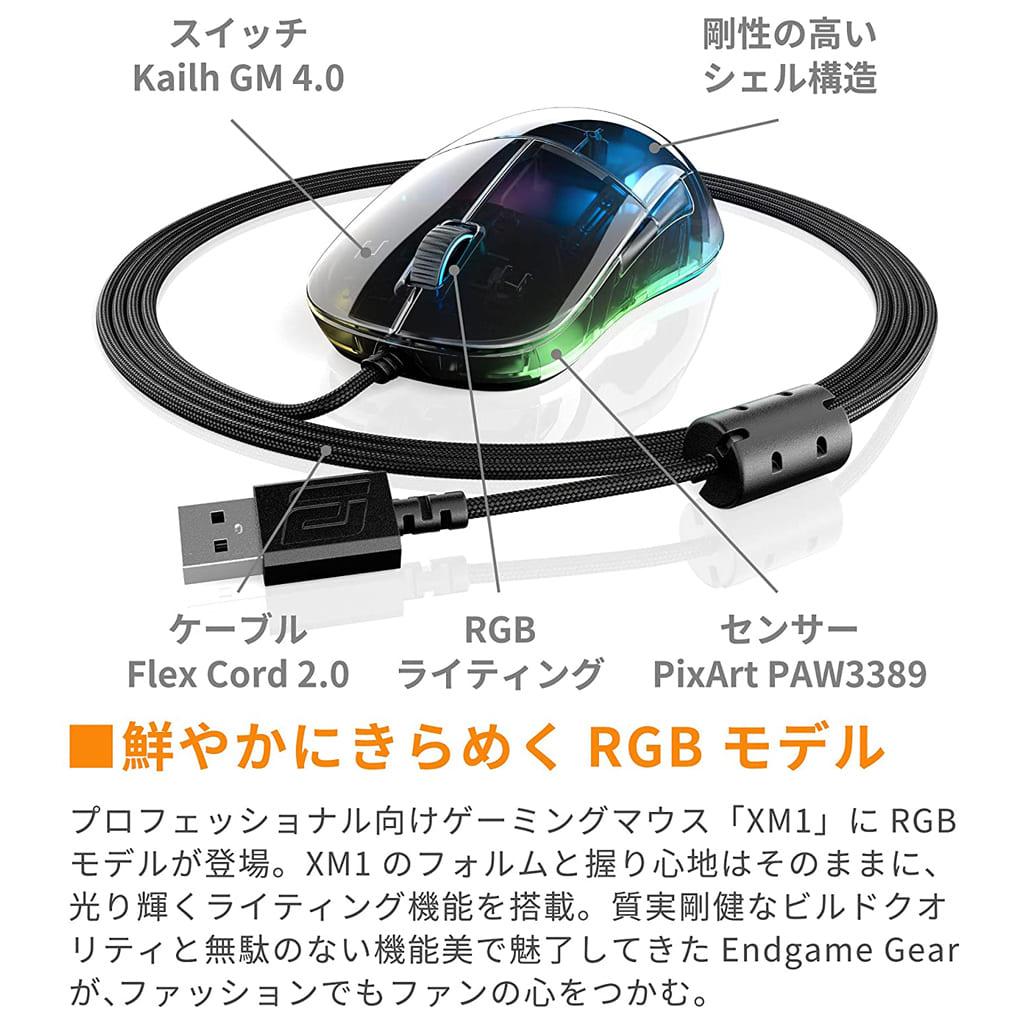 Wired Gaming Mouse ENDGAME GEAR XM1RGB (Dark Reflex) [EGG-XM1RGB-DR]