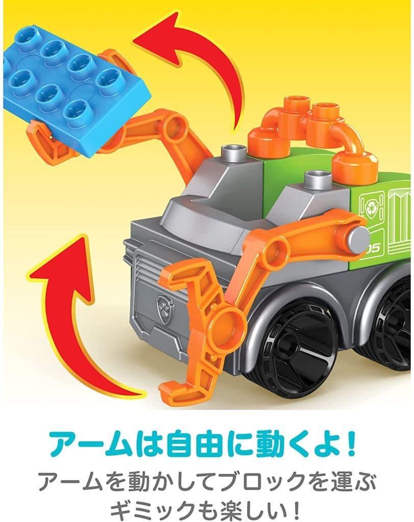 Mega Block Rocky Super Clean Cruiser 「 Pau Patrol The Movie 」