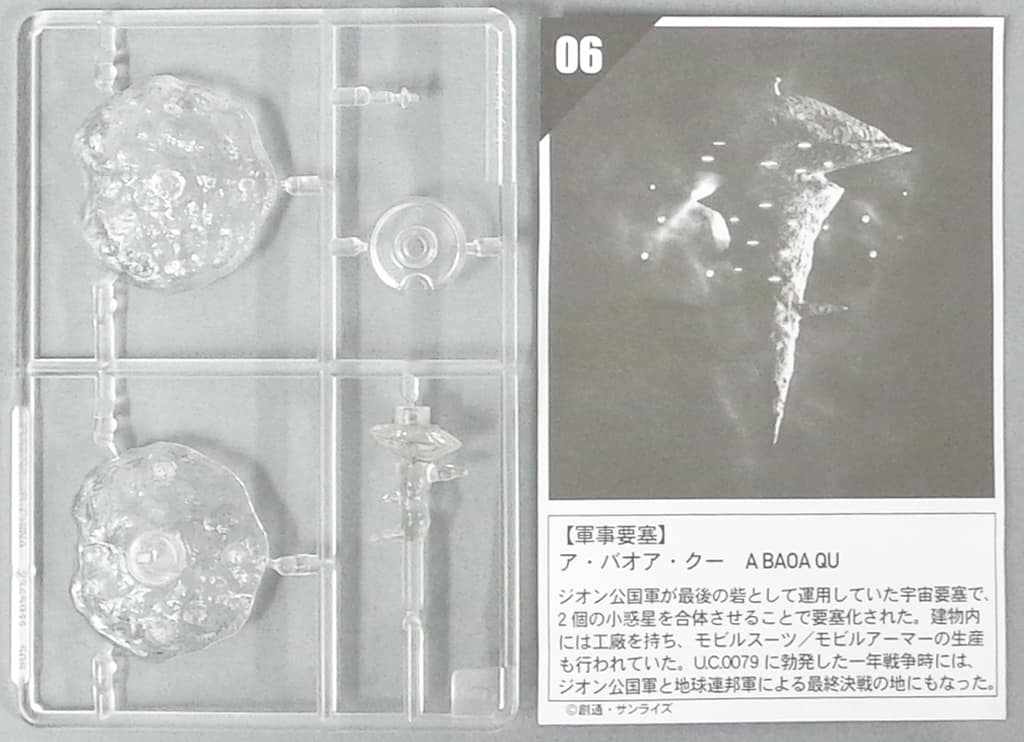 A Baora Ku (Clear Color) 「 Made in 2 minutes! Gundam Meikan Gum 」