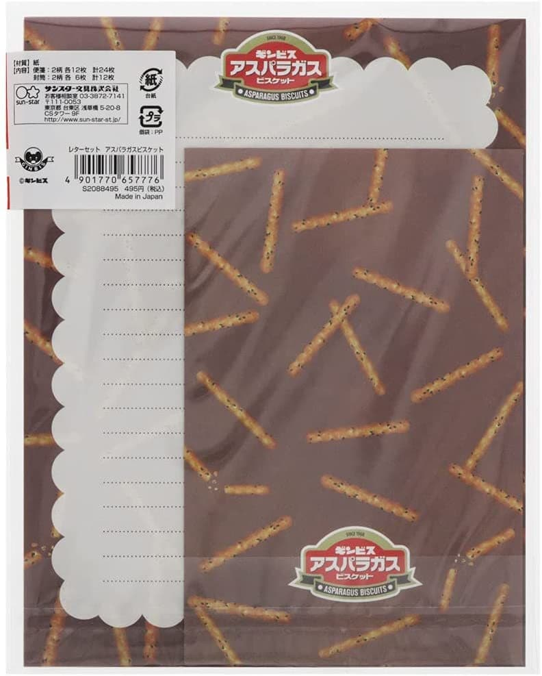Asparagus Biscuit Set 「 Ginbis 」