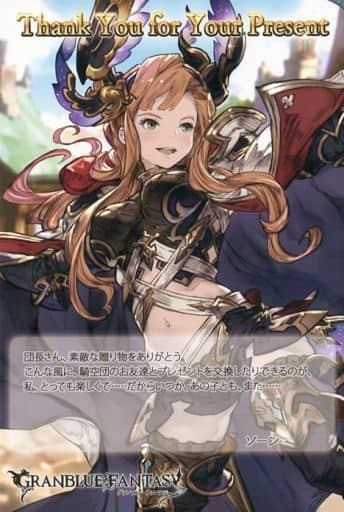 "Thorn Illustration Card & Postcard ""GRANBLUE FANTASY-Granblue Fantasy-"" 2020 Valentine White Day Campaign"