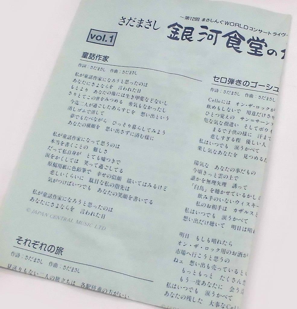 Masashi Sada / Ginga Shokudo no Yoru & SPECIAL CONCERT LIVE ~ 12 th Masashi WORLD Concert Live ~ 2-piece Set] (Condition : Package, poster, poster type lyrics leaflet is damaged and dirty)