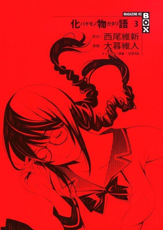有獎金)有限3)Bakemonogatari特別版