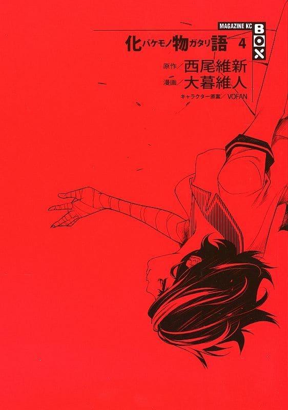 特色限量版4)Bakemonogatari