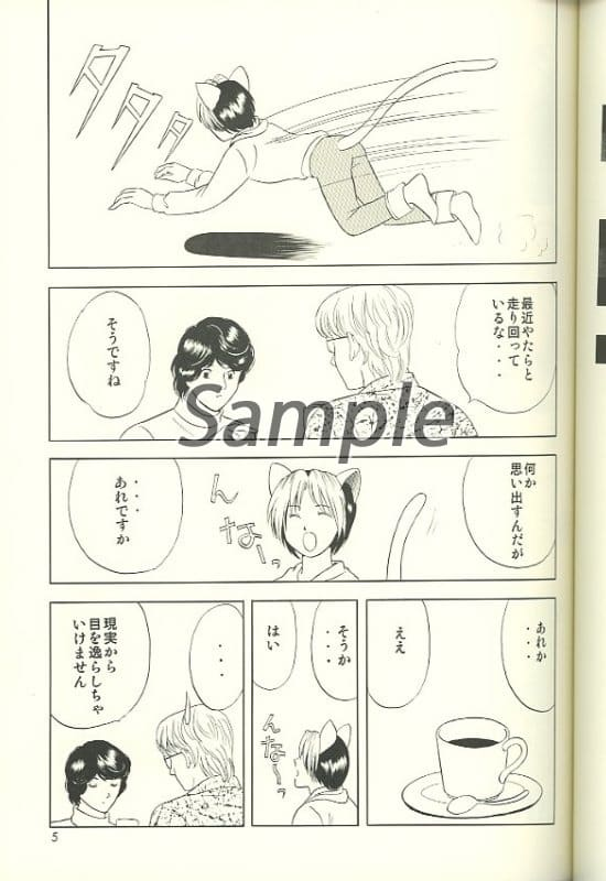 NEKOMONOGATARI 1.5 : Nightmare Gokaisho Shiritsu