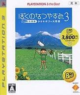 Boku-no Natsuyasumi 3 : Hokukoku Hen [Low Price Version]