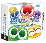 Puyo Puyo Chronicle Anniversary Box