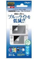 LCD Screen Protection Film Blue Light Cut (for 3 dsll)