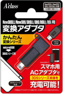 Conversion adapter Easy conversion series (for New3DS LL / New3DS / 3DS LL / 3DS / DSiLL / DSi)
