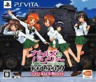 GIRLS & PANZER : The Battle Road! Your Rival Is Treasure Box