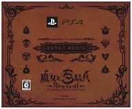THE WITCH AND THE HUNDRED KNIGHT Revival [Limited Edition]