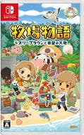 HARVEST MOON : Olive Town and Land of Hope