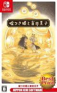 Usotsuki Hime to Momoku Oji Best Price
