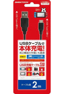 USB charging cable SW 2m (for SWITCH)