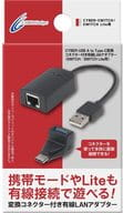 Wired LAN adapter with USB A to Type-C conversion connector
