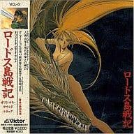 Record of Lodoss War (OVA) original original soundtrack