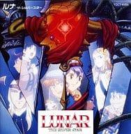 Luna  - 银星[Mega CD版]