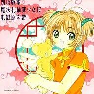Cardcaptor Sakura : The Original Soundtrack