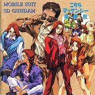 Mobile Warrior SD Gundam, this is Mackenzie Detective.