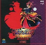 SAMURAI SHODOWN IV: AMAKUSA'S REVENGE Arrangement Original Soundtrack