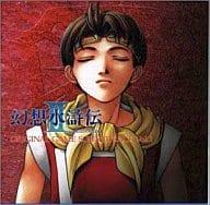 幻想水滸伝II オリジナル・ゲーム・サントラ Vol.1