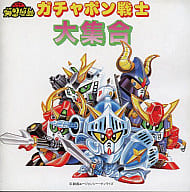 SD Gundam Gachabon Warriors