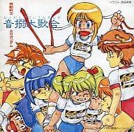 Mobile Warrior SD Gundam Tone 搦大 Uta-awase