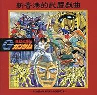 MOBILE FIGHTER G GUNDAM - New Hongkong Classic 闘戯 Song