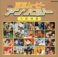 Tokyo Movie Anthology
