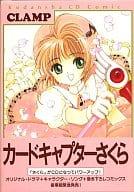 Card Captor Sakura / CLAMP Kodansha CD漫畫