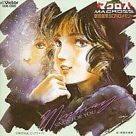 Mari Iijima / Super Dimension Fortress Macross SONG Memory