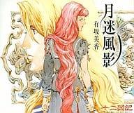 Mika Arisaka / Tsuki 迷風 Kage 「 THE TWELVE KINGDOMS 」 ED