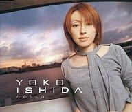 """Reiko Ishida / Takaramono """"Aoi Yori Aoshi-Green-"""" Intro Theme"""