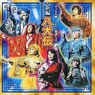 SAKURA WARS : Super Ballad Show - New Edition Hakkenden -