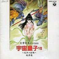 Shakkyo Emaki Ishitsugen Dokidan Uchu Miko 7 ~ Yomu Hen ~ Tenpyo